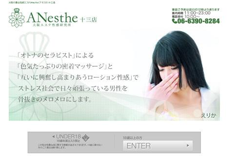 アネステ ANesthe十三店